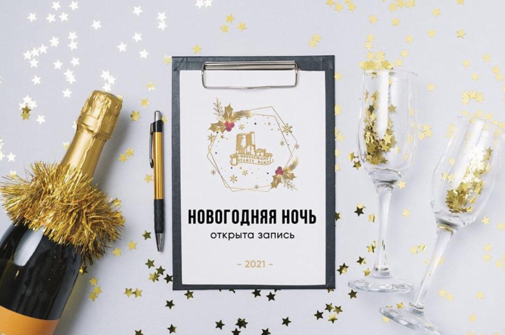Открыта запись на новогоднюю ночь